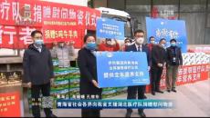 青海省社會各界向我省支援湖北醫療隊捐贈慰問物資