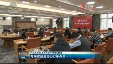 """青海省政府辦公廳舉辦第一期""""青年干部講堂"""""""