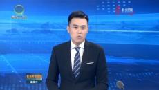 劉寧主持召開省政府常務會議