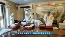青海省支援湖北人員檢測結果全部正常