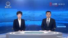 青海新聞聯播 20200404