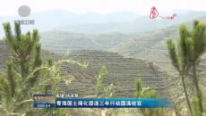 青海國土綠化提速三年行動圓滿收官
