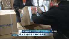 青海省向韓國忠清南道捐贈防疫物資