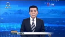 青海為4899家企業發放穩崗返還資金1.2億元