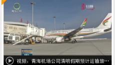 青海機場公司清明假期預計運輸旅客2.47萬人次