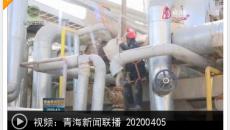 青海新聞聯播 20200405