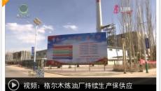 【復工復產進行時】格爾木煉油廠持續生產保供應
