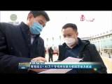【復工復產進行時】青海設立1.02萬個專項崗位助力貧困勞動力就業