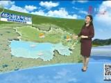 2020-04-08《天氣預報》