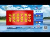 2020-04-13《天氣預報》