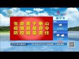 2020-04-20《天氣預報 》