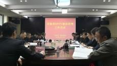青海省广电局召开全省IPTV建设管理工作会议