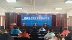 青海省医疗保障局将全面打击欺诈骗保行为 维护基金安全