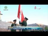 """【我们的节日·五一】武警青海总队举行庆""""五一""""升国旗仪式"""
