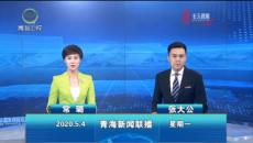 青海新闻联播 20200504