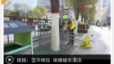 坚守岗位 保障城市清洁