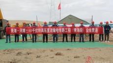 青海-河南±800千伏特高壓直流輸電線路工程  (青海段)全線貫通