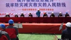 中鐵城投青海分公司西察項目舉行防災減災黨建主題活動