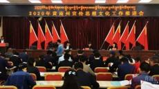 """黃南:全面落實""""兩個中心""""建設要求 穩步推動宣傳思想文化工作"""