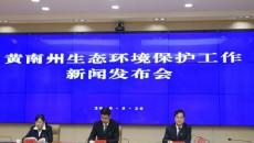 黃南州召開生態環境工作新聞發布會