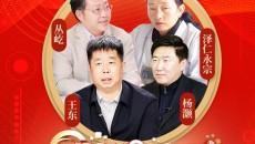 【2020全国两会特别节目】《脱贫云中云》系列视频访谈西藏篇