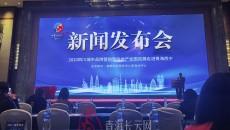 天府购房一卡通新闻发布会在西宁举行