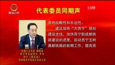 【代表委员同期声】张晓容代表 李青委员