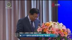 第二十一届青洽会新闻发布会在广州举行