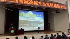 第二屆青藏高原生態文明建設論壇在西寧舉行