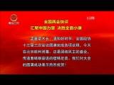 2020-05-27《青海新聞聯播》