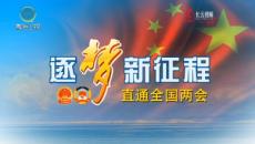 十三屆全國人大三次會議在北京勝利閉幕