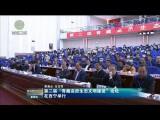"""第二屆""""青藏高原生態文明建設""""論壇在西寧舉行"""