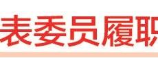 全國人大代表陳春芳:當好村民的貼心人
