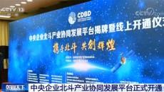 中央企業北斗產業協同發展平臺正式開通