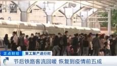 铁路客流回暖!全国铁路日均发送旅客474万人次 环比增加30%
