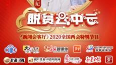 【2020全國兩會特別節目】《脫貧云中云》系列視頻訪談青海篇