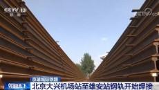 北京大興機場站至雄安站鋼軌開始焊接