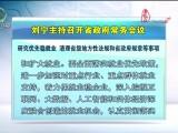 省政府召開常務會議 劉寧主持