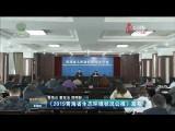 《2019青海省生態環境狀況公報》發布