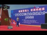 青海省第三届全民健身大会正式启动