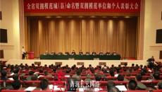 武警青海总队5个单位5名个人被表彰为  青海省拥政爱民模范单位和个人
