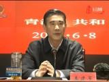 青海省2020年深度贫困地区脱贫攻坚现场推进会召开 王建军主持并讲话 刘宁欧青平讲话
