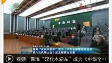 """青海""""汉代木轺车""""成为《中华全国集邮联合会第八次代表大会》纪念邮票主元素"""