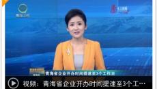 青海省企业开办时间提速至3个工作日