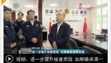 2020-06-19《青海新闻联播 》
