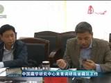 中国藏学研究中心来青调研我省藏区工作