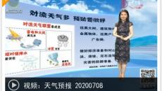 天氣預報 20200708
