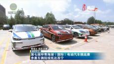 第七屆環青海湖(國際)電動汽車挑戰賽參賽車輛陸續抵達西寧