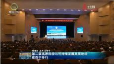 第二屆高原科學與可持續發展高層論壇在西寧舉行