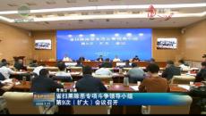 省掃黑除惡專項斗爭領導小組第9次(擴大)會議召開
